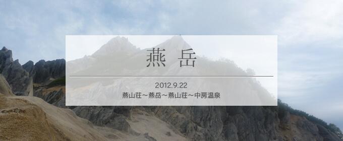 燕岳タイトル画面2日目