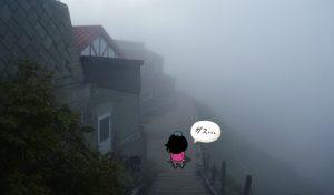 燕山荘周辺