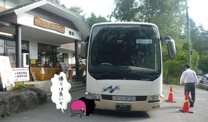美濃戸口に停車したバス