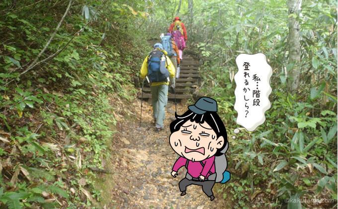 三平峠への階段