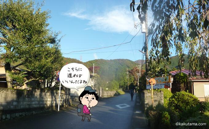 大倉バス停から歩き出す
