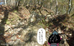 堀山の家からの急な岩場