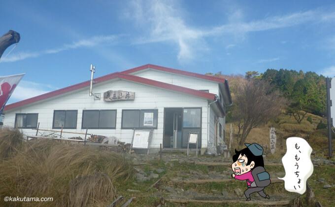 花立山荘に到着