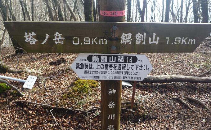 鍋割山稜の標識