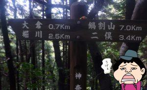 林道途中にある道標2