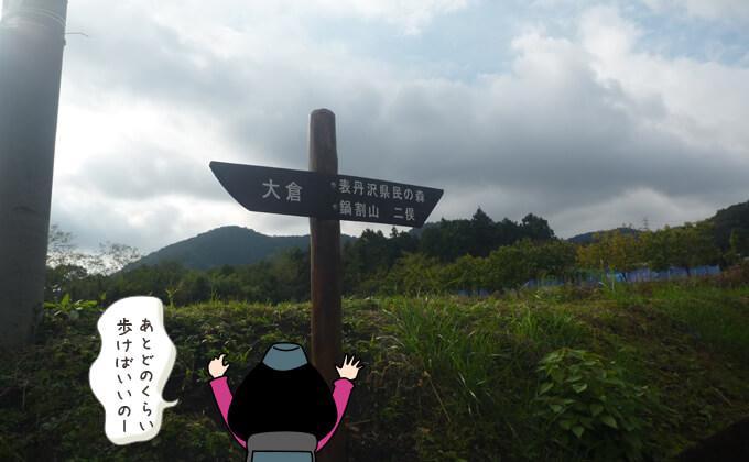 町中の道標