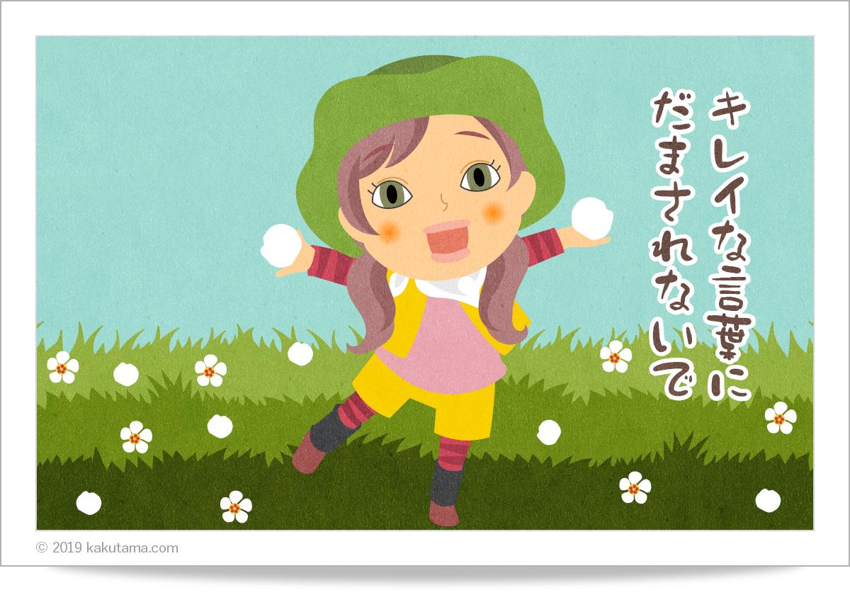 登山用語お花摘みに関するイラスト