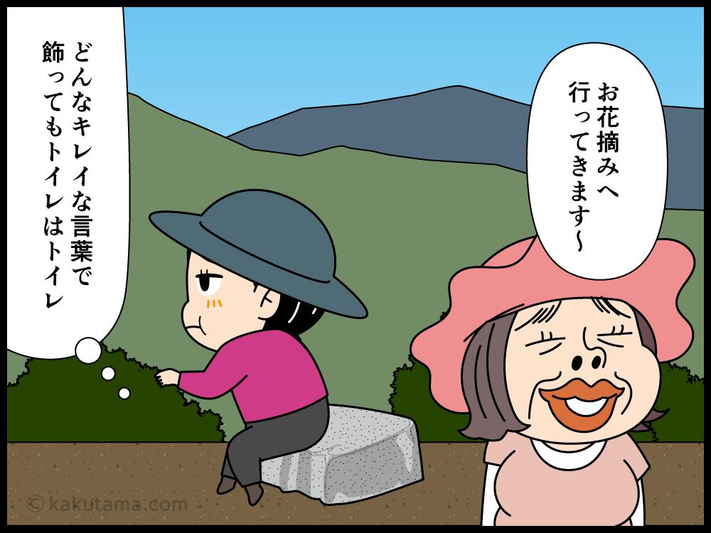 登山用語「お花摘み」にまつわる4コマ漫画1