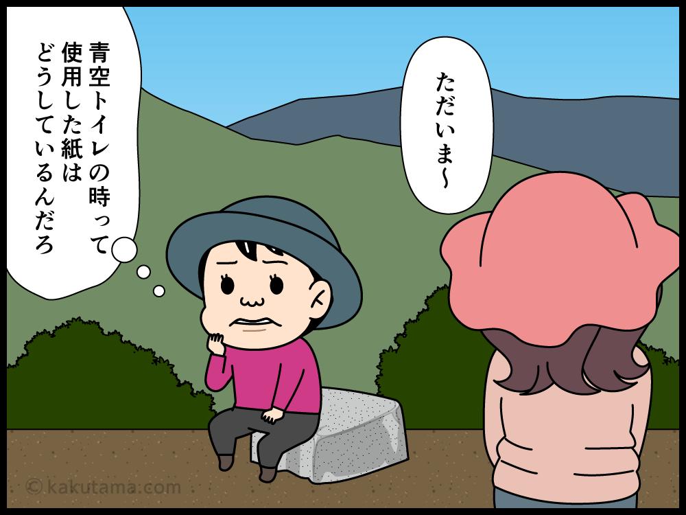 登山用語「お花摘み」にまつわる4コマ漫画4