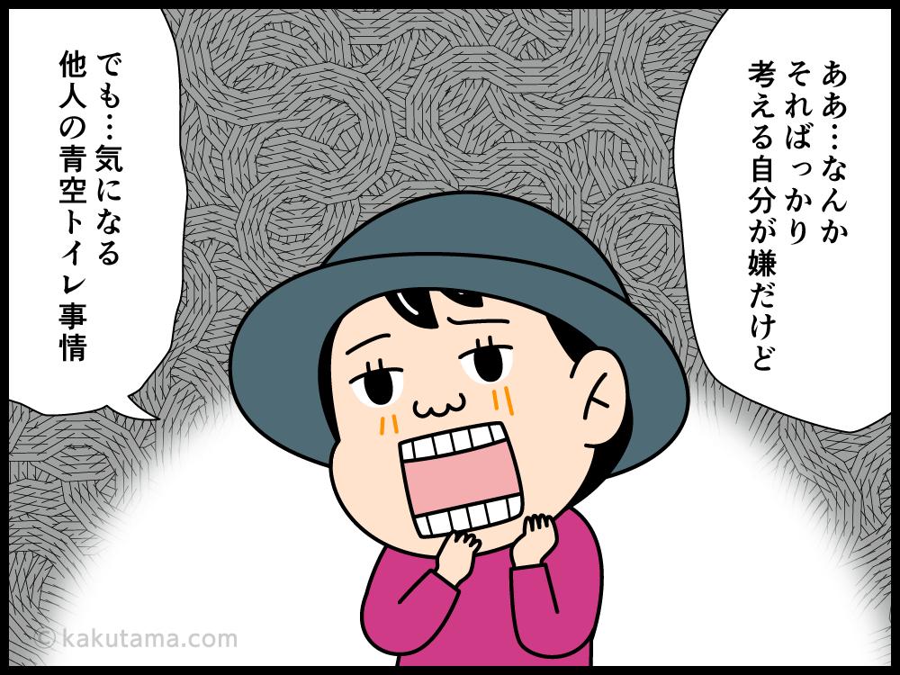 登山用語「お花摘み」にまつわる4コマ漫画3