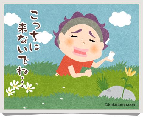 登山用語お花摘みをしている女性