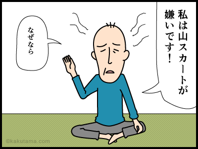山スカートに関する4コマ漫画1