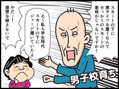 山スカートに関する4コマ漫画2