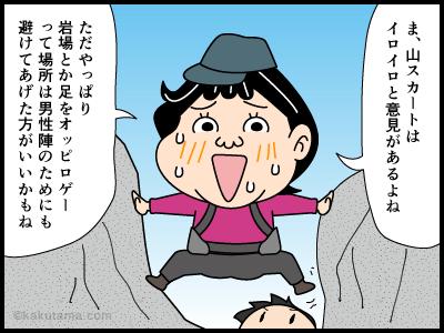 山スカートに関する4コマ漫画4