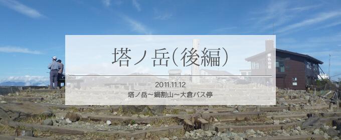 塔ノ岳レポ後編タイトル