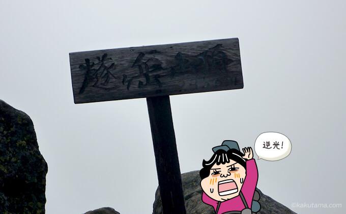 燧ヶ岳山頂の看板