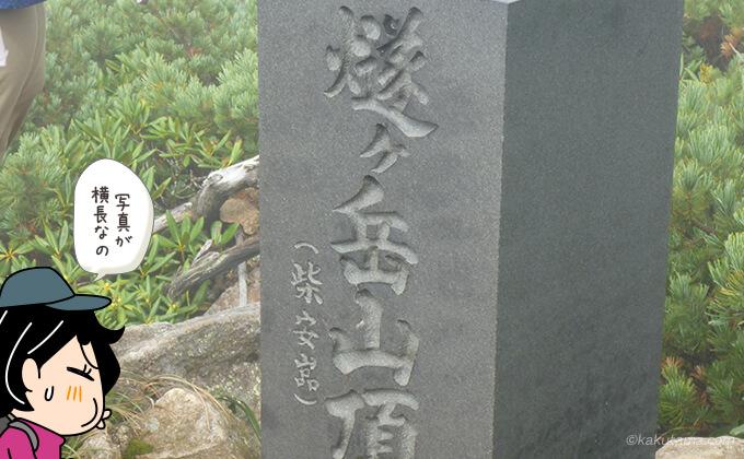 燧ヶ岳山頂の石看板