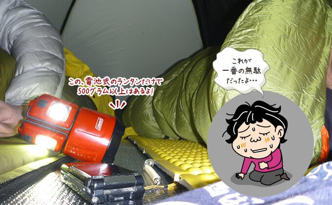 テント泊で不要だったランタン