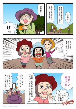 記念撮影時のあちゃ〜…