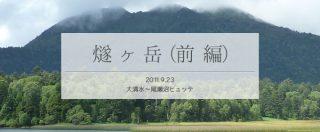 初心者の初めてのテント泊デビューは尾瀬沼ヒュッテ(前編)