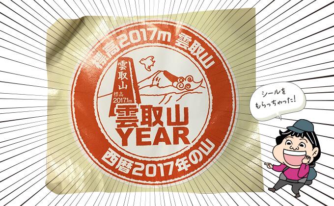 雲取山2017シール