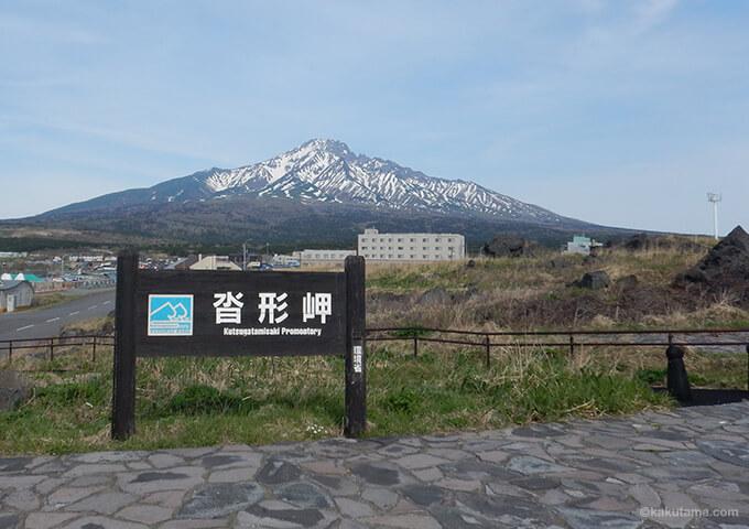 沓形港と利尻山