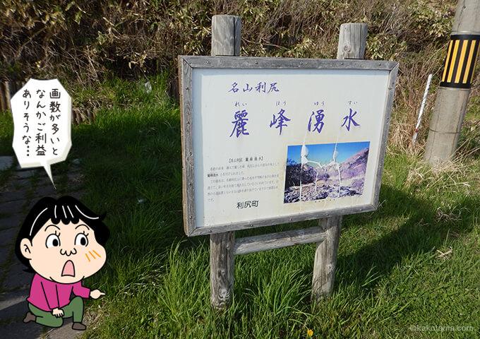 利尻島の湧き水の説明