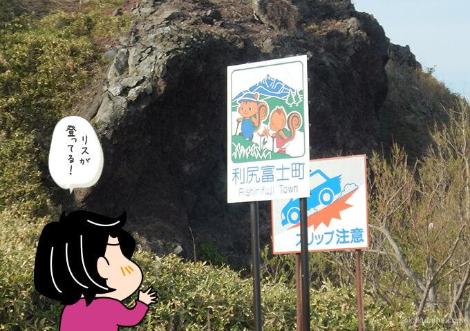 利尻島の看板