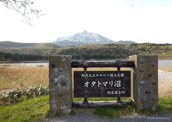 オタトマリ沼と利尻山2