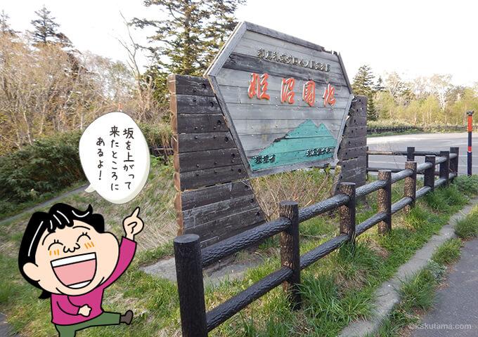 利尻島姫沼入口