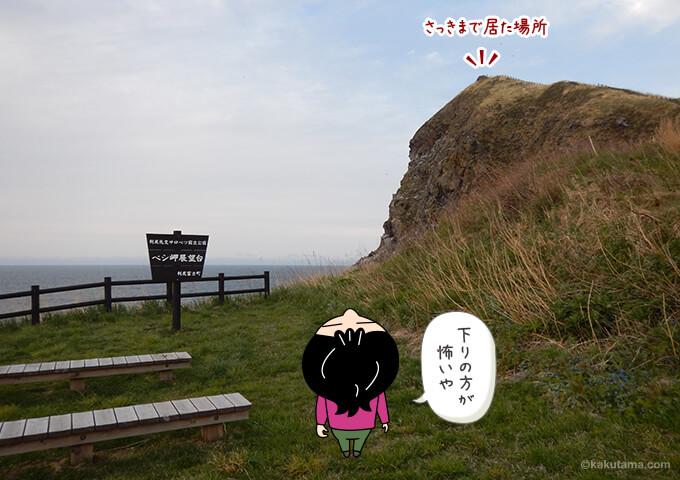 利尻山ペシ岬から降りてきた