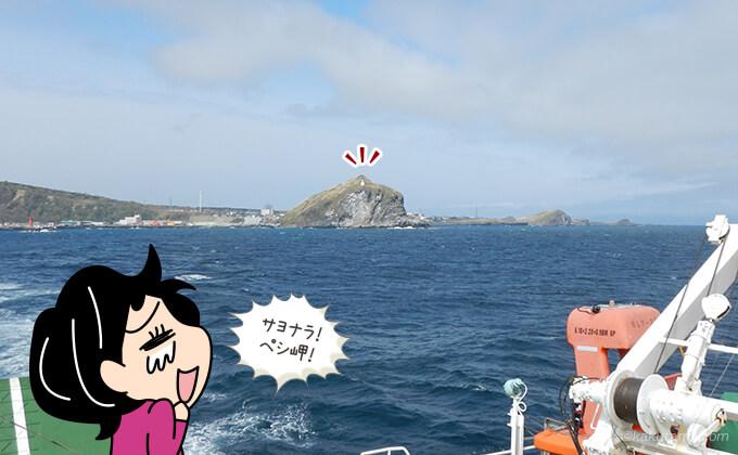 フェリーから見るペシ岬