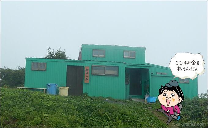 無人小屋の栂海小屋