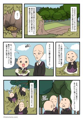 山の怖い話「飯降山」(2/12)