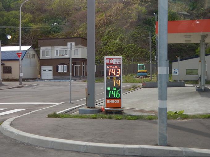 利尻島のガソリンスタンド