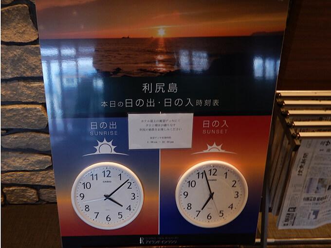 利尻島の日の入り日の出