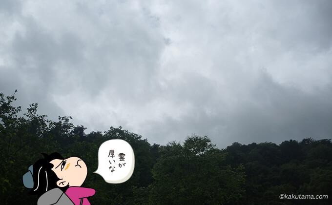 厚い雲を見上げる