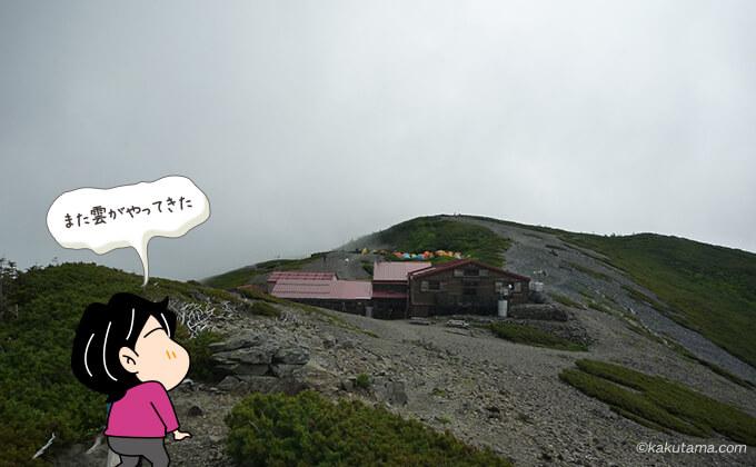 再び曇ってきた空と蝶ヶ岳ヒュッテ