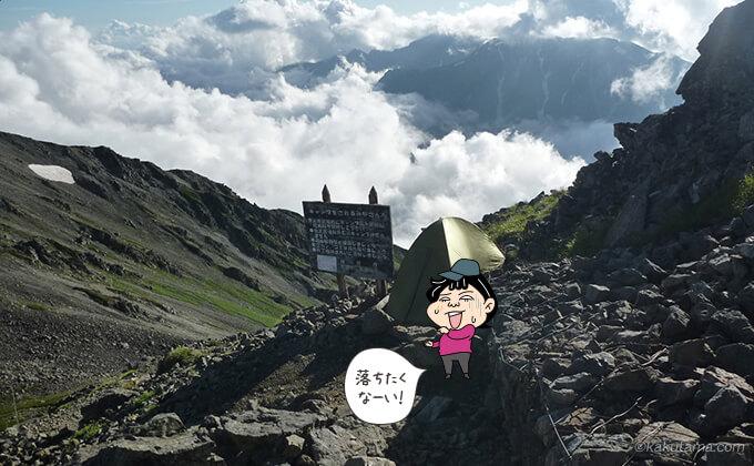 槍ヶ岳山荘のテント場でぎりぎり位置のテントサイト