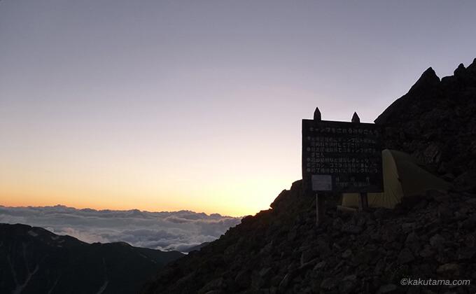 まもなく日没の槍ヶ岳テント場