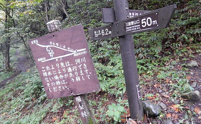 蝶ガ岳への道標