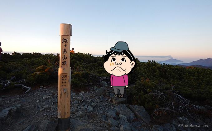蝶ヶ岳山頂で撮影