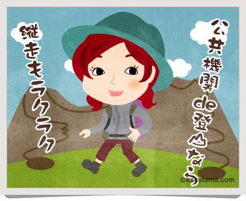 登山用語縦走する女子のイラスト