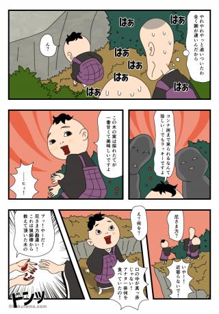 山の怖い話「飯降山」(7/12)