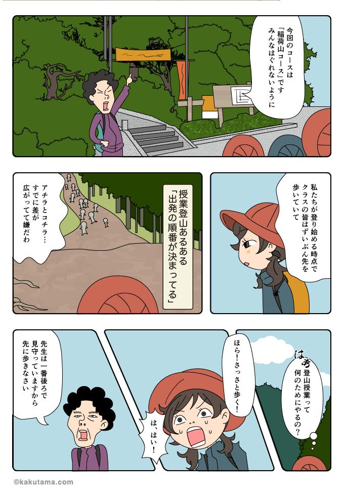 高尾山を稲荷山コースで登り始めるマンガ