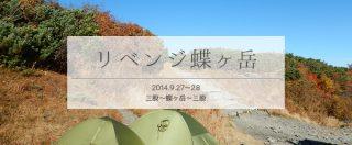 リベンジ蝶ヶ岳テント泊!三股登山道を単独で登る(後編)