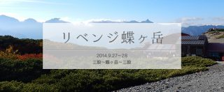 リベンジ蝶ヶ岳テント泊!三股登山道を単独で登る(前編)