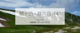 単独テント泊で巡る、上高地から槍ヶ岳そして双六岳へ(4/5)