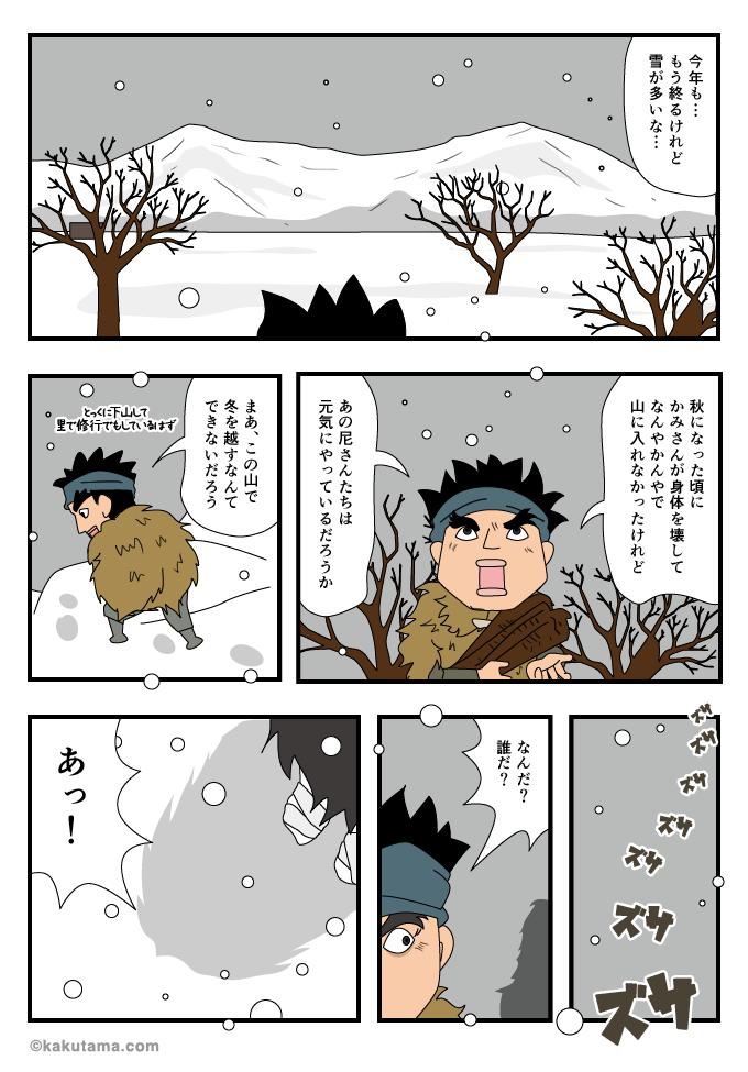 雪山を見ている猟師の後ろに何かが現れるマンガ