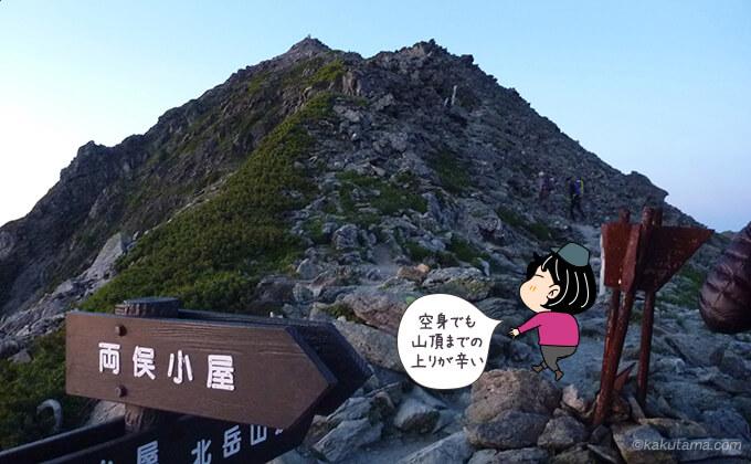 登る先に北岳山頂が見える